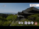 絵巻がひもとく清水寺 ~知られざる1200年の歩み~/NHK・クローズアップ現代