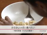 「相対的貧困」状態にある子どもの割合は6人に一人/NHK・クローズアップ現代 「おなかいっぱい食べたい ~緊急調査・子どもの貧困~」