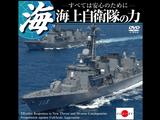 海上自衛隊の戦力を網羅的に紹介するビデオ