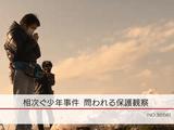 川崎市で起きた中学1年生の殺害事件。当時18歳の加害少年は、傷害事件を起こし保護観察中だった/NHK・クローズアップ現代「相次ぐ少年事件 問われる保護観察」