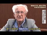 """""""積極的平和""""を提唱した学者「ヨハン・ガルトゥング博士」が日本政府が進める「安保法制」を徹底批判/報道ステーション"""
