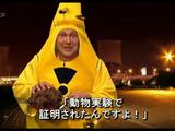 ドイツ国営テレビ放送ZDFのニュース風刺番組が日本政府と御用学者を痛烈に批判/「ニコニコする人に放射能は来ない!」(日本語字幕)