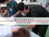助けてと言えなくて ~女性たちに何が~/NHK・クローズアップ現代