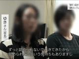 """""""家族""""と認めてほしい ~同性パートナーシップ承認の波紋~/NHK・クローズアップ現代"""