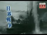 NHK・さかのぼり日本史 <大正・明治「一等国」の誕生> 第2回 「日露戦争」