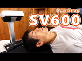 電気スタンド型 非破壊スキャナー ScanSnap SV600 がやってきた!ScanSnap iX500 との比較・良い点・悪い点