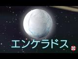 ついに発見!? 地球外生命に挑む科学者たち/NHK・クローズアップ現代