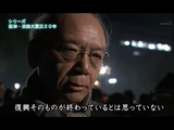 NHKスペシャル <シリーズ阪神・淡路大震災20年> 第1回 「大都市再生 20年の模索」