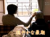 老衰死 穏やかな最期を迎えるには/NHKスペシャル