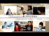 男女の意識に大きなギャップ/NHK・クローズアップ現代 <シリーズ いまを生きる女性たち> ① 「働く世代の本音は… ~1500人のアンケートから~」