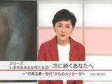 """""""男女雇用機会均等法 第一世代""""のその後/NHK・クローズアップ現代 <シリーズ いまを生きる女性たち> ② 「次に続くあなたへ ~""""均等法第一世代""""からのメッセージ~」"""