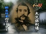 大久保利通・新生日本を救う 回避された「幻の日清戦争」/その時歴史が動いた