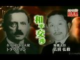 """NHK・さかのぼり日本史 <昭和 """"外交敗戦""""の教訓> 第2回 「日中戦争 熱狂の代償」"""