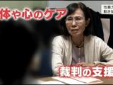 NHK・クローズアップ現代「性暴力被害 動き始めた支援」/実は、加害者の8割が肉親を含む知り合いのため、被害を訴えられないのが現実だ。