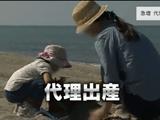 急増 代理出産 ~規制と現実のはざまで~/NHK・クローズアップ現代