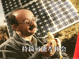 NHK・国際共同制作シリーズ <スペースシップアースの未来> 第4回 「新たな海図を求めて」