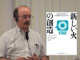 エネルギー学者:エイモリー・B・ロビンス博士による再生可能エネルギーについての講演 『新しい火の創造』