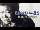 戦争孤児たちの遺言 ~地獄を生きた70年~/NNNドキュメント
