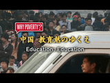 なぜ世界から貧困は消えないのか?/BS世界のドキュメンタリー「中国 教育熱のゆくえ」