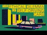 自動運転車の倫理的ジレンマ/パトリック・リン