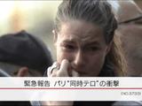 """緊急報告 パリ""""同時テロ""""の衝撃/NHK・クローズアップ現代"""