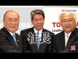 東芝 不正会計の衝撃 ~問われる日本の企業風土~/NHK・クローズアップ現代