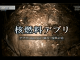"NHKスペシャル「廃炉への道 2015 ""核燃料デブリ""未知なる闘い」/海外の研究で見えてきた、チェルノブイリやスリーマイルとは違う""フクシマ・デブリ""の正体とは?"