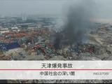 天津爆発事故 中国社会の深い闇/NHK・クローズアップ現代
