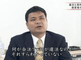 NHK・かんさい熱視線「ブラック企業をなくすには」/「何が合法で、何が違法なのか」それすらわかっていない。「法律を守ってはやっていけない」と開き直る経営者たち