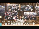 【東京都知事選】 スタート/報道ステーション