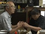 """人にとって""""幸せとは何か""""を見つめるドキュメンタリー/NHKスペシャル「見えず 聞こえずとも ~夫婦ふたりの里山暮らし~」"""