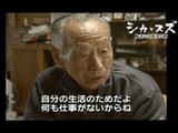 シカとスズ ~勝者なき原発の町~/NNNドキュメント