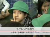 子どもって迷惑? ~急増する保育園と住民のトラブル~/NHK・クローズアップ現代