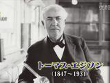 天才 エジソンの真実 ~発明王が生んだ 欲望の世紀~/NHK・BS歴史館