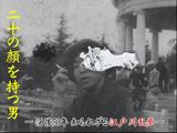 二十の顔を持つ男 ~没後50年 知られざる江戸川乱歩~/NHK・ETV特集