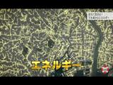 下水処理場を新たなエネルギー源として活用する動き/NHK・クローズアップ現代「足元に眠る宝の山 ~知られざる下水エネルギー~」