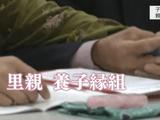 養子や里子として家庭で暮らせるようになる子どもは年間1600人ほどにとどまっている・・・。~里親・養子縁組の壁~/NHK・クローズアップ現代