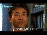 NHKスペシャル <シリーズ阪神・淡路大震災20年> 第2回 「都市直下地震 20年目の警告」