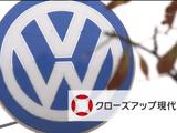 """フォルクスワーゲンで何が… ~""""排ガス不正""""の真相~/NHK・クローズアップ現代"""