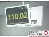 急激な円安で何が・・・/NHK・クローズアップ現代