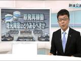 原発再稼働 地元同意はどうあるべきか/NHK・時論公論