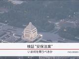 """検証 """"安保法案"""" いま何を問うべきか/NHK・クローズアップ現代"""