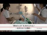 """延命医療をどこで止めるのか?を、誰がどう決めるのか?/NHK・クローズアップ現代「""""最期のとき""""を決められない ~延命をめぐる葛藤~」"""