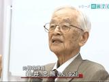 """なぜ """"特攻"""" を志願したのか ~元隊員と若者の対話~/NHK・かんさい熱視線"""
