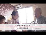 「介護職」の働き方改革 ~人材確保の最前線~/NHK・クローズアップ現代