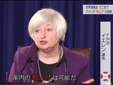 """アメリカはいつ「ゼロ金利」から脱却し「利上げ」に踏み切るのか?/NHK・クローズアップ現代「世界通貨安 どこまで ~アメリカ """"利上げ"""" の波紋~」"""