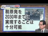 原発なんてもう100%完全に詰んでいる/ABCテレビ・キャスト「2030年までに脱原発は十分可能 古賀氏の戦略」