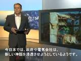 ドイツ公共放送ARD「フクシマをめぐる日本の沈黙、嘘、隠蔽」/今日本では政府や電気会社が新しい神話を浸透させようとしている
