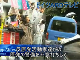 日本政府は国民の不安を無視している/ドイツARDテレビ「大飯原発再稼動に反対する人々」(日本語字幕)