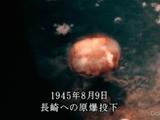 オリバー・ストーンが語る もうひとつのアメリカ史 第3回 原爆投下 ~アメリカの途方もなく陰険な企み~/BS世界のドキュメンタリー